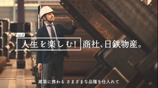 HP 人生を楽しむ商社 サムネイル.png